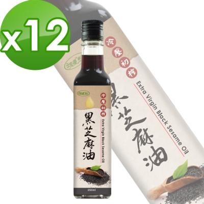 樸優樂活 冷壓初榨黑芝麻油(250ml/瓶)x12瓶箱購組