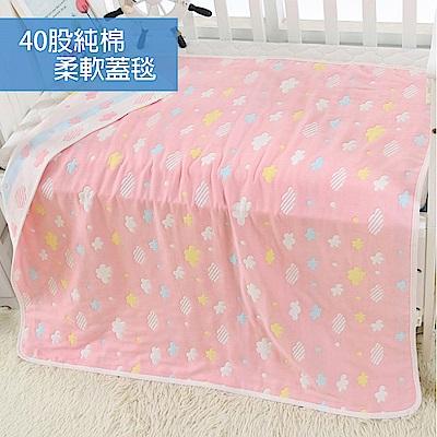 40股純棉嬰兒柔軟蓋毯(JM-1163)-快