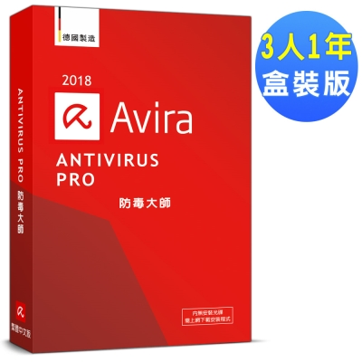 Avira小紅傘防毒大師 2018中文3人1年盒裝版