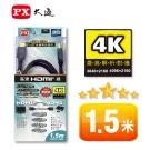 PX大通HDMI 1.5M傳輸線 HDMI-1.5MM