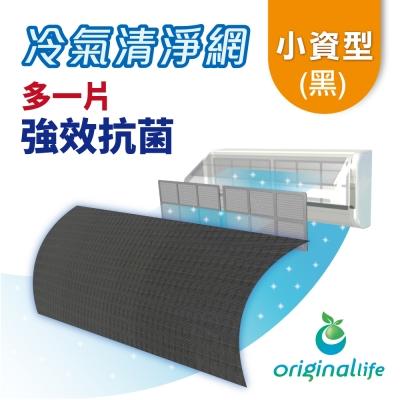 冷氣機空氣清淨濾網57X57cm小資型-黑