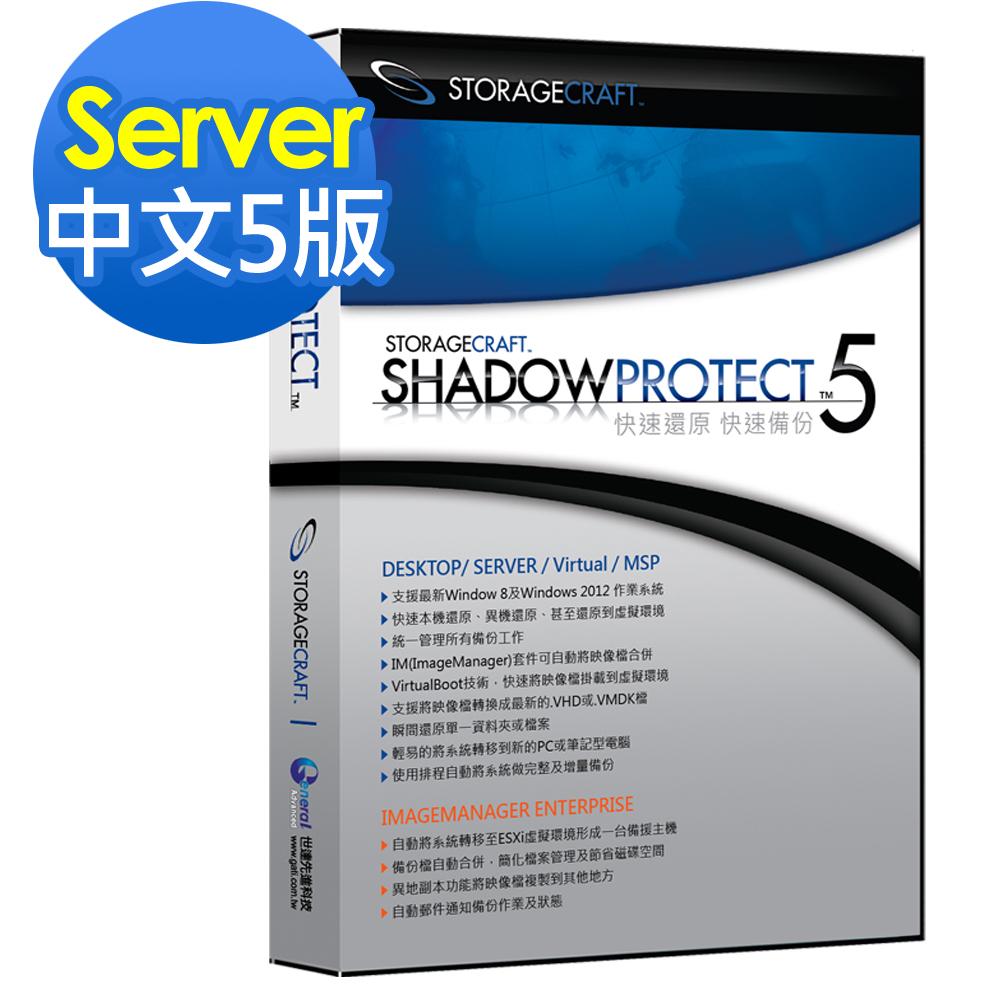 StorageCraft ShadowProtect Server5 中文版