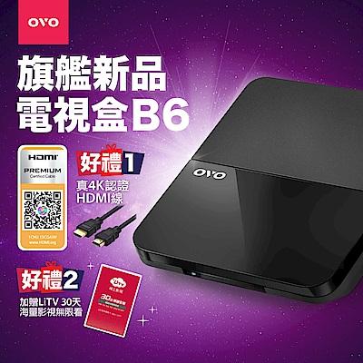 OVO-4K四核心影音旗艦電視盒-OVO-B6