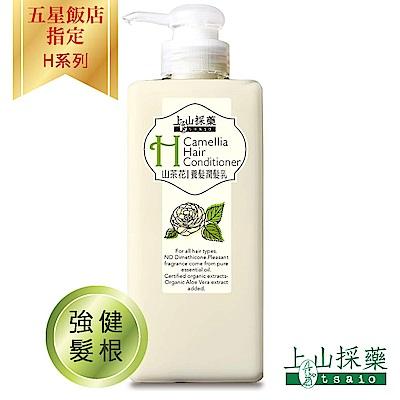 tsaio上山採藥 山茶花養髮潤髮乳 600 ml