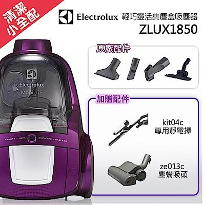 伊萊克斯 輕巧靈活集塵盒吸塵器 ZLUX1850
