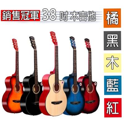 Lanjian 系列 38吋,缺角造型,民謠吉他,木吉他,琴袋+液晶調音器+全配