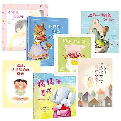 媽媽與寶貝親親又抱抱系列繪本(全7書)