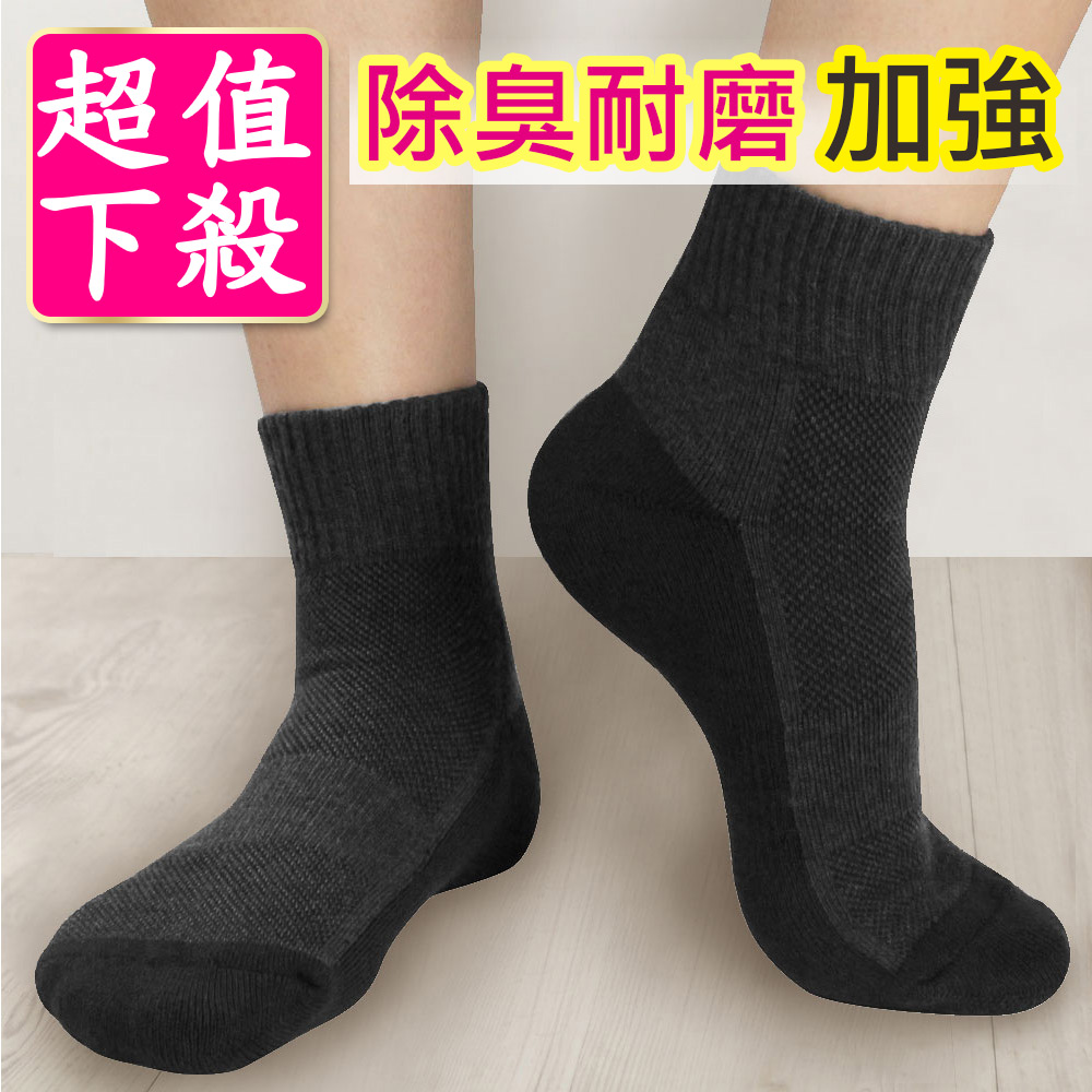 源之氣 竹炭短統運動襪/超值下殺 6雙組(深灰 加厚) RM-30206