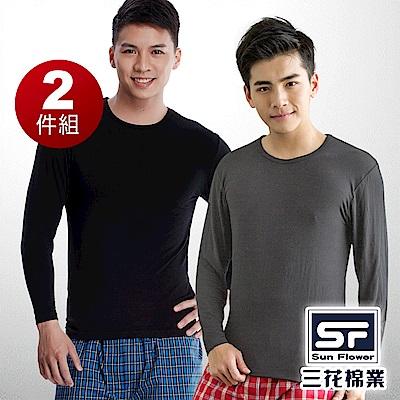 Sun Flower三花 急暖輕著男圓領衫.保暖衣.發熱衣(2件組)