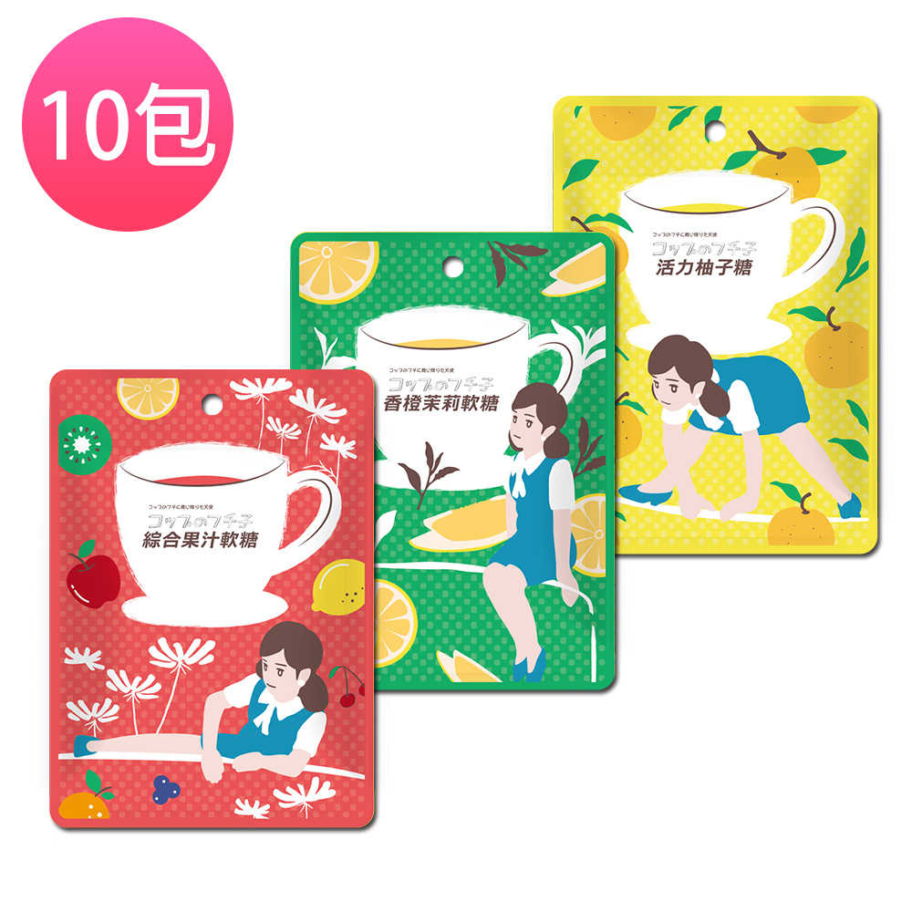 CHiC 杯緣子系列糖果任選10包 (柚子/茉莉/綜合果汁)
