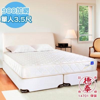 德泰 索歐系列 900加網 彈簧床墊-單人3.5尺