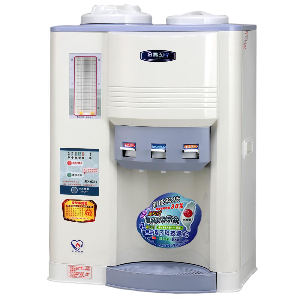 晶工牌節能科技冰溫熱開飲機 JD-6211