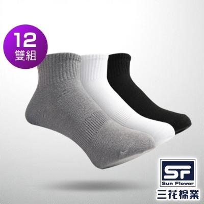 Sun Flower三花 1/2休閒襪(素面).襪子(12雙組)
