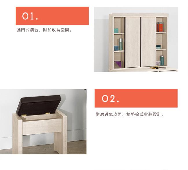 H&D 伊凡卡2.64尺鏡台-含椅(80x40x150cm)