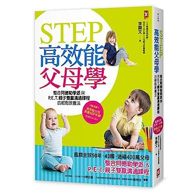 STEP高效能父母學:整合阿德勒學派與P.E.T.親子雙贏溝通課程的輕鬆教養法(暢銷修訂版