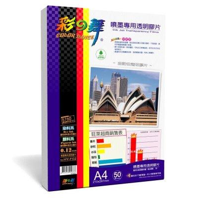 彩之舞 A4 噴墨專用透明膠片HY-F02--200張