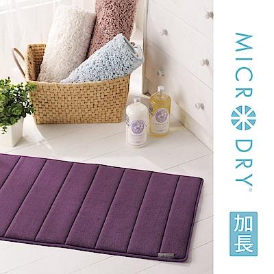 Microdry 時尚地墊 舒適記憶綿浴墊【紫羅蘭/ 加長型】(61x147.4cm)