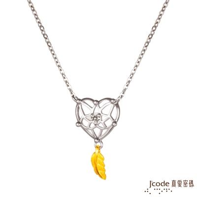 J'code真愛密碼 捕捉愛情黃金/純銀墜子 送項鍊