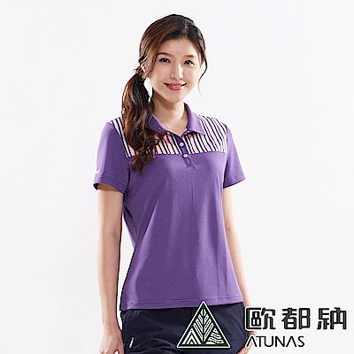 【ATUNAS 歐都納】女款涼感吸濕排汗透氣防曬短袖POLO衫A-P1812W紫