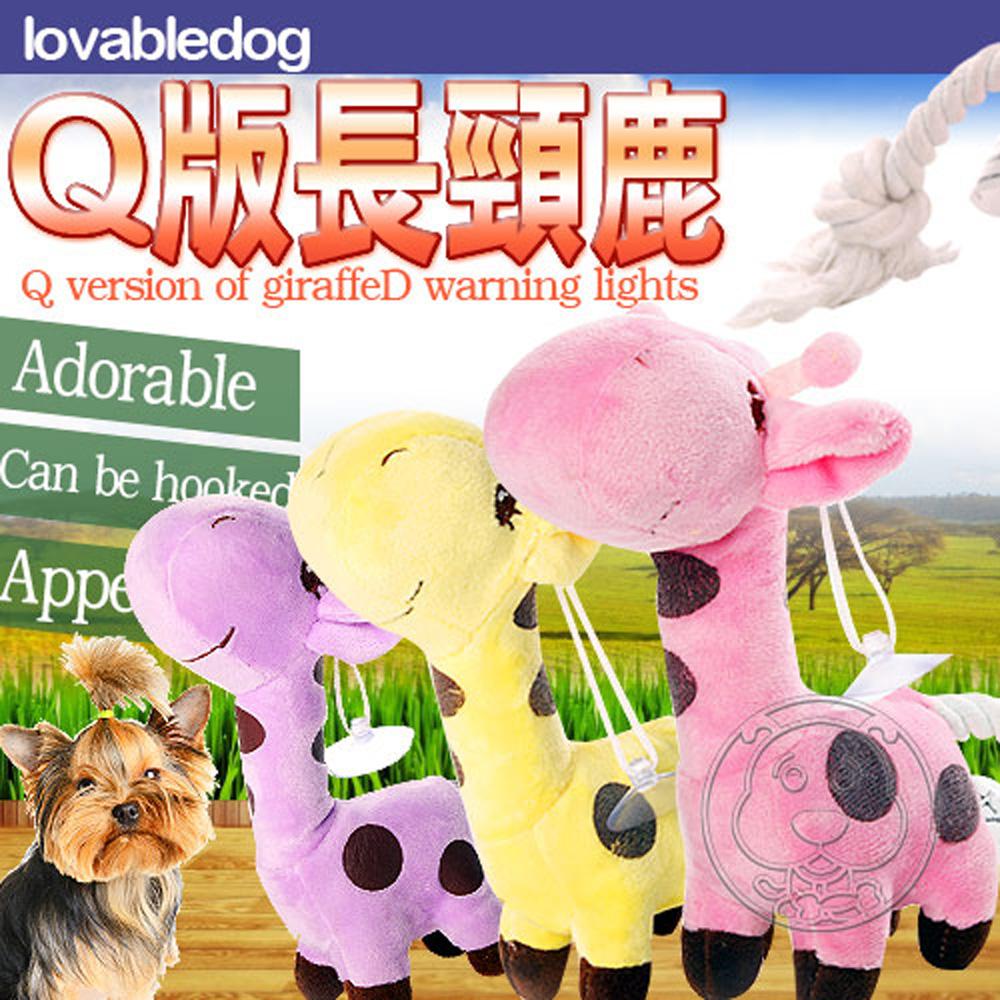 Lovabl》Q版長頸鹿寵物玩具