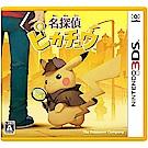 名偵探皮卡丘 - 3DS 亞版中文版