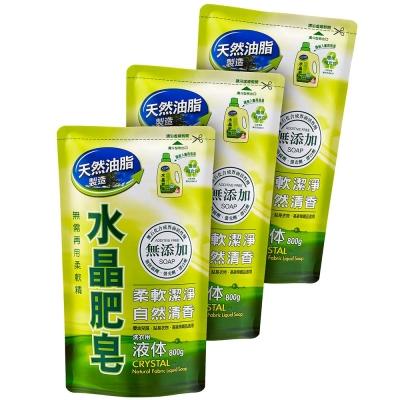 南僑水晶肥皂洗衣液体補充包800g x3入/組
