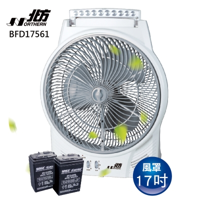北方17吋風罩充電式DC節能箱扇(LED照明燈)BFD17561(廠)