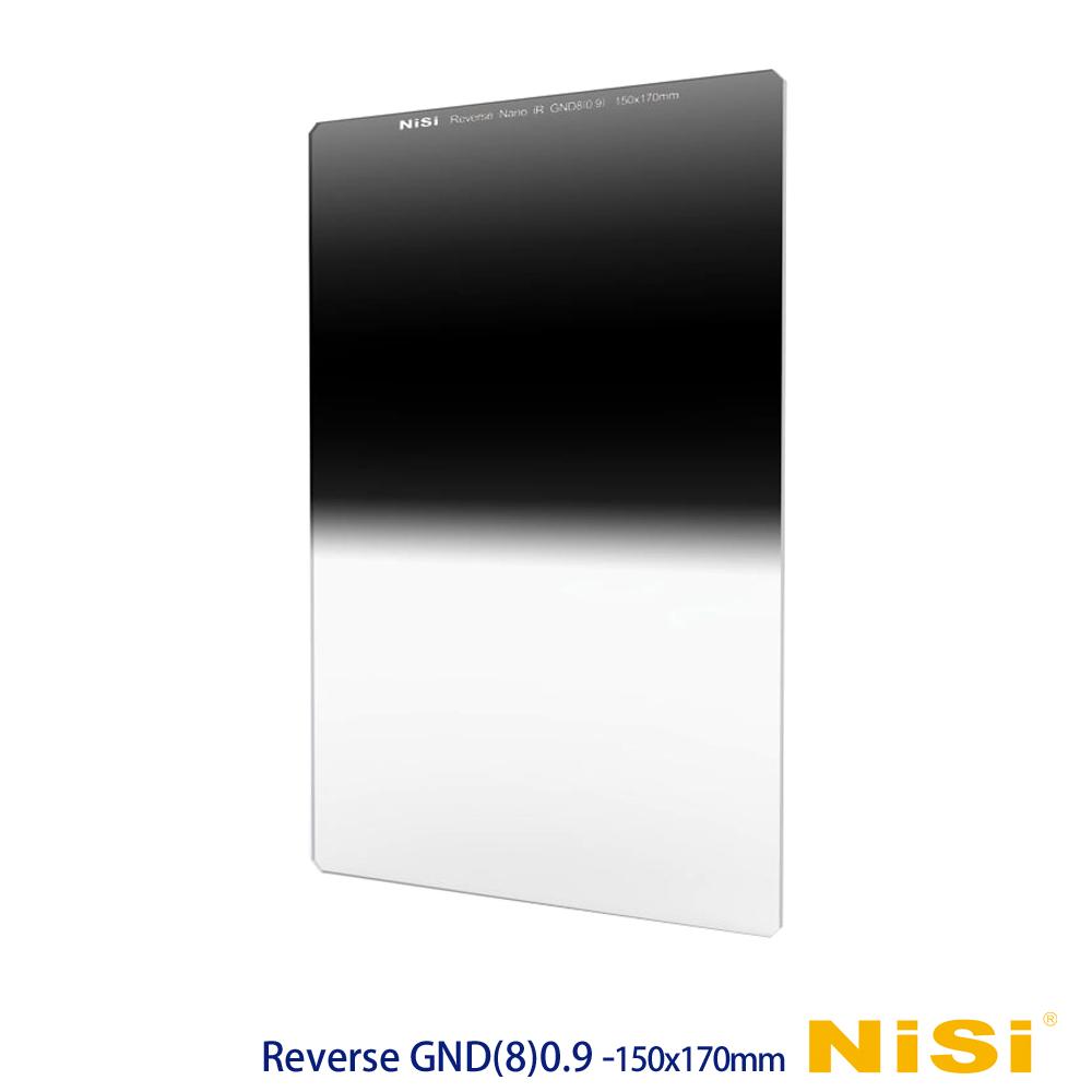NiSi 耐司 Reverse GND8(0.9) 反向軟式方型漸層減光鏡-大