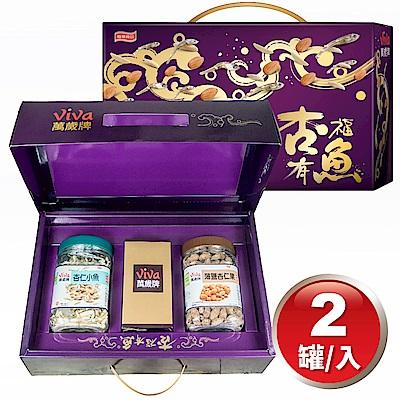 萬歲牌 杏福有魚堅果禮盒(2罐/盒)