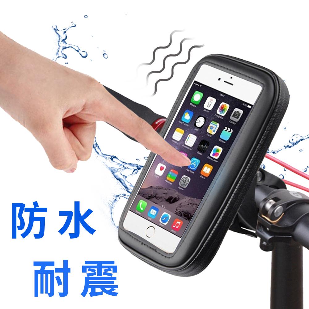 活力揚邑 把手款萬用導航防水抗震自行車機車手機包手機支架-6.8吋以下通用