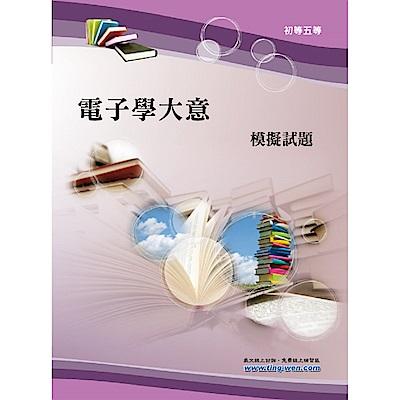 電子學大意模擬試題(8版)