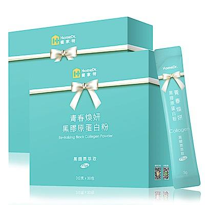 HomeDr. 青春煥妍黑膠原蛋白粉2盒60日份(3g*30包/盒;共60包)-(快速到貨