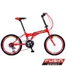 【FUSIN】城市新騎 F101 20吋21速摺疊車(DIY調整)