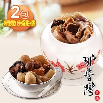 那魯灣 精燉佛跳牆2包(1.3kg/包)
