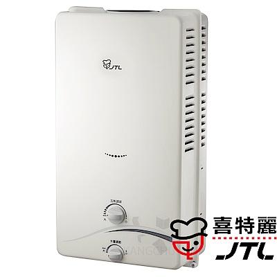 喜特麗 JT-H1011 銅製水盤一般10L屋外型熱水器
