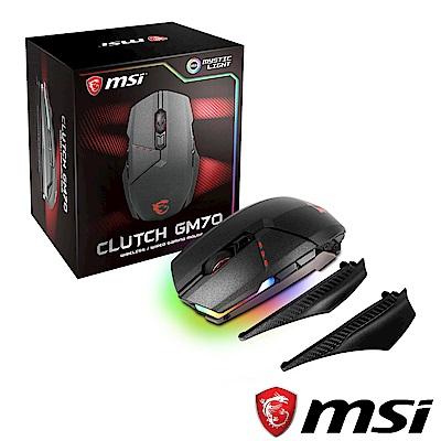 (加價購) MSI 微星 Clutch GM70 GAMING 有線/無線雙模設計電競滑鼠