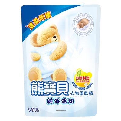熊寶貝衣物柔軟精-純淨溫和補充包-1-84L-任選2入衣物柔軟精1-84L