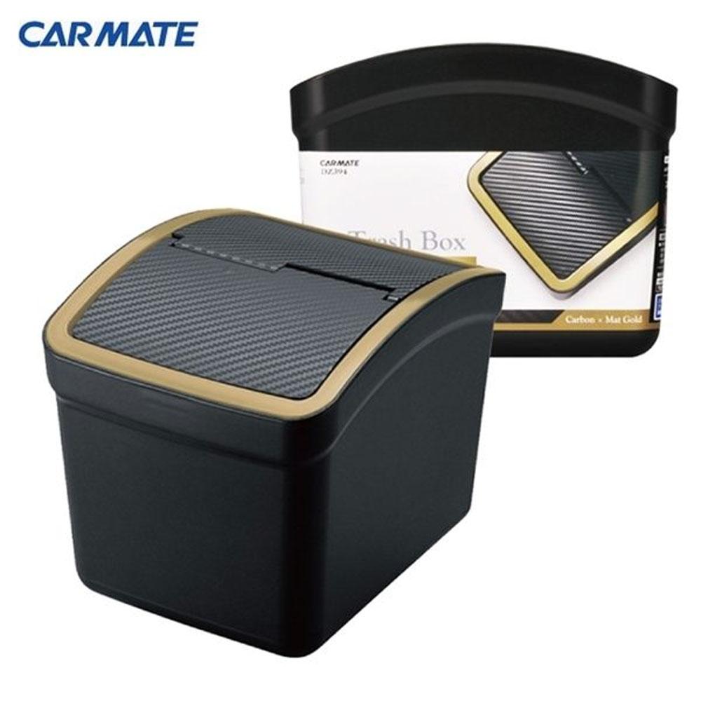 CARMATE日本垃圾桶S-有蓋-碳纖金DZ394