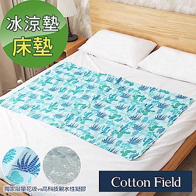 棉花田 綠洲 酷涼冷凝床墊(90x140cm)