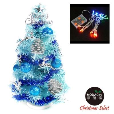 台製1尺(30cm)冰藍色聖誕樹(銀藍松果系)+LED20燈電池燈(彩光)