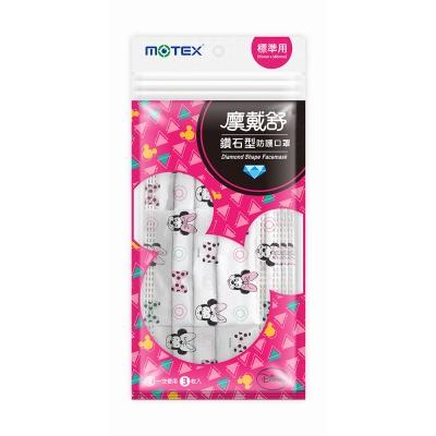 MOTEX摩戴舒 迪士尼口罩 米妮粉嫩款 3片/包 (標準L)