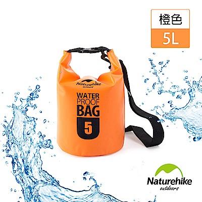 任-Naturehike 500D輕量防水袋收納袋 5L 橙色