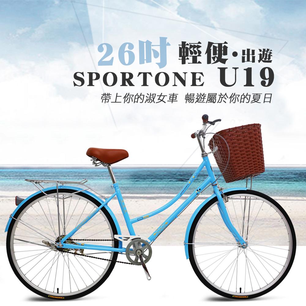 SPORTONE U19 26吋單速文藝小清新菜籃款淑女車