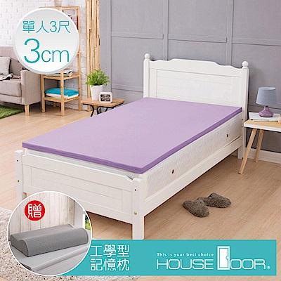 House Door 記憶床墊 竹炭平面3公分厚 吸濕排濕表布-單人3尺
