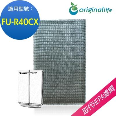 Original Life適用SHARP:FU-R40CX 可水洗超淨化 空氣清淨機濾網