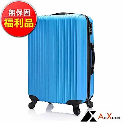 福利品 AoXuan 20吋行李箱 ABS耐壓硬殼登機箱 奇幻霓彩(天空藍)