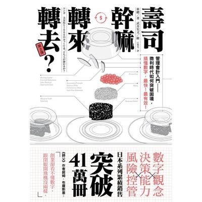 壽司幹嘛轉來轉去?(2):管理會計入門微利時代如何突破困境,搞懂數字,最快!最有效!(三版