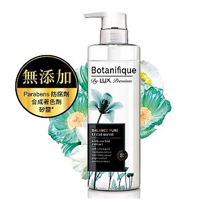 LUX Botanifique 瑰植卉植萃水潤空氣感護髮乳 510g