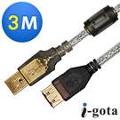 i-gota USB 2.0認證規格傳輸線A(公) - A(母) 3公尺