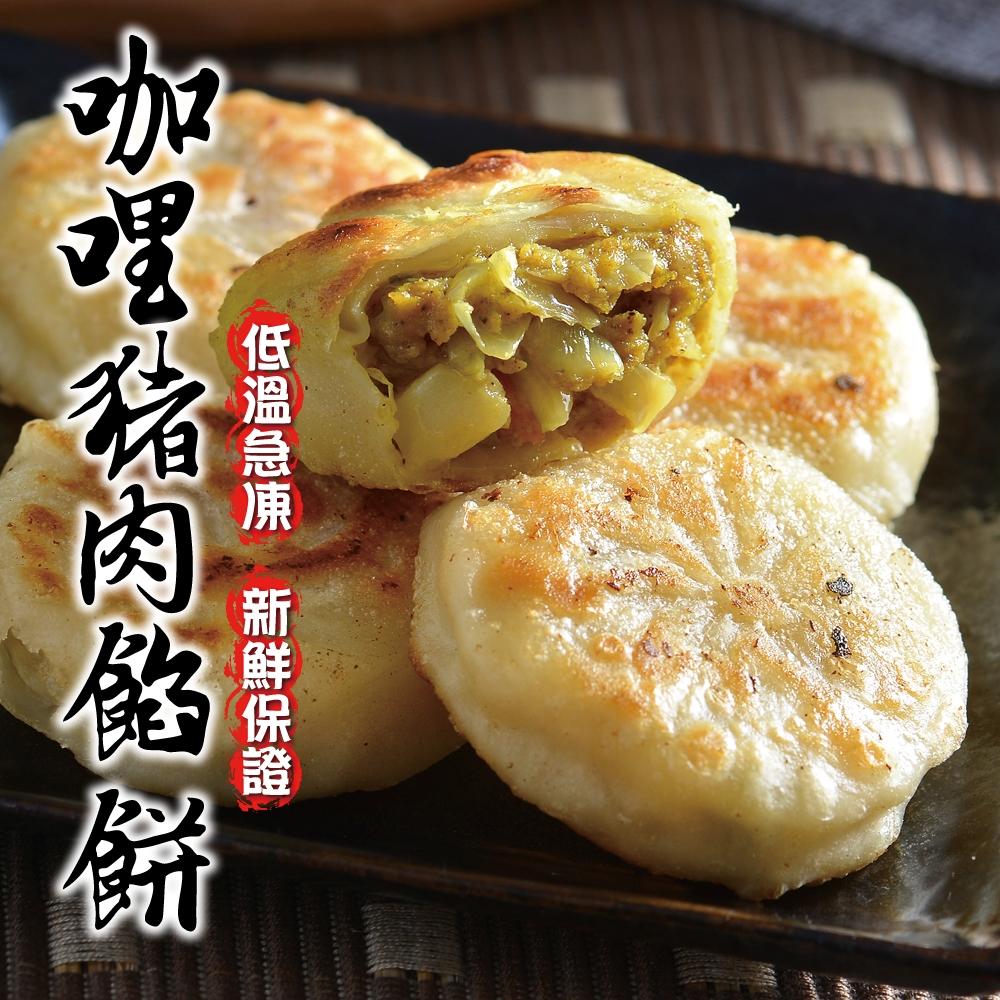 蔥媽媽 爆汁咖哩豬肉餡餅x3包免運